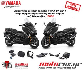 Yamaha T-Max 530 DX ABS NEW 2018