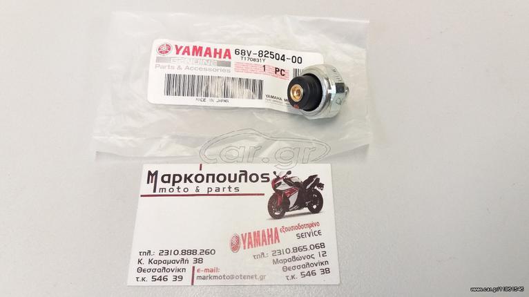ΔΙΑΚΟΠΤΗΣ ΠΙΕΣΗΣ ΛΑΔΙΟΥ YAMAHA JET SKI FX140/FX1000/FX1100