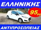 Ford  FIESTA 95PS EURO5 ΕΛΛΗΝΙΚΟ*