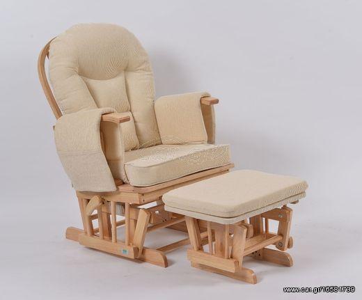 8d2ecc4dabe KidsCom Πολυθρόνα Θηλασμού Wooden Glider Nature-Beige - € 269 EUR ...