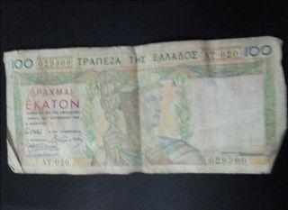 53e53a1818 100 ΔΡΑΧΜΕΣ 1935