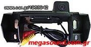 MEGASOUND-Rear Camera Susuki SX4.