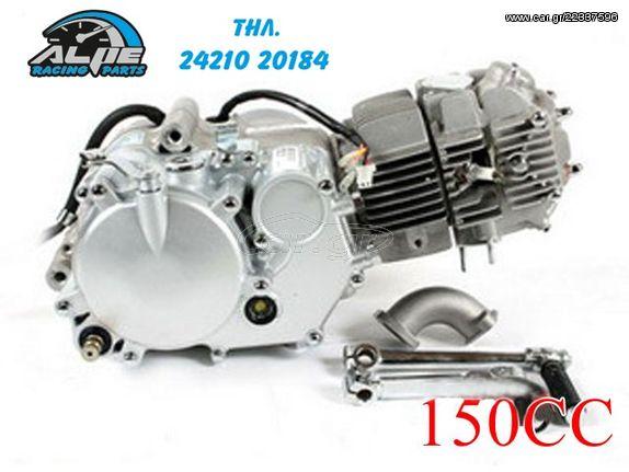 ΜΟΤΕΡ LIFAN 150cc ME ΣΥΜΠΛΕΚΤΗ - € 348 - Car gr
