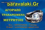 Toyota Yaris 2003-2012 ΖΗΤΑΩ ΝΑ ΑΓΟΡΑΣΩ