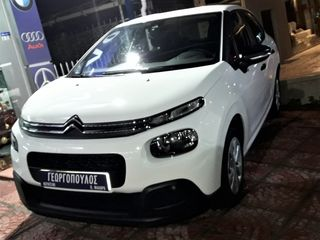 Citroen C3 NEW BLUEHDI-EURO6 ΑΘΙΚΤΟ ΑΧΕΡΙ
