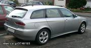 alfa 156 sports wagon 1997-2004 (station wagon) πισω προφυλα...