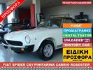 Fiat 124 CS1 SPIDER CABRIO 1.756CC 118PS