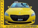 Peugeot  301 TAXI 1.6 92HP ACTIVE