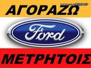 Ford  transit Τ330 CONNECT ΟΛΑ!!