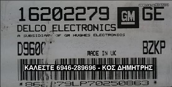 c81a1bbee0dc ΕΓΚΕΦΑΛΟΣ OPEL CORSA B COMBO 1.4cc MOTOR. X14SZ - 16202279 GE (DELCO ...