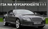 Bentley Continental ΑΠΟ 600 ΕΥΡΩ !!!