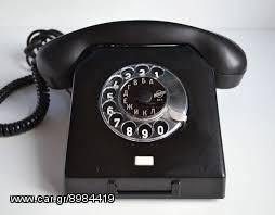 κλείσιμο αντίκα τηλέφωνο