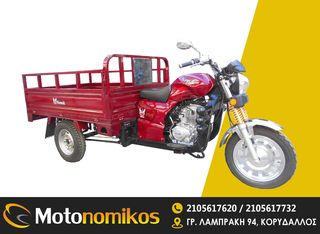 Αλλο  NOMIK TRICYCLE 200 INJECTION